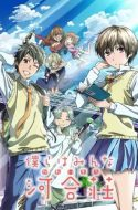 The Kawai Complex Guide to Manors and Hostel Behavior + OVA