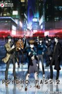Psycho-Pass 2 (Bluray Ver.)